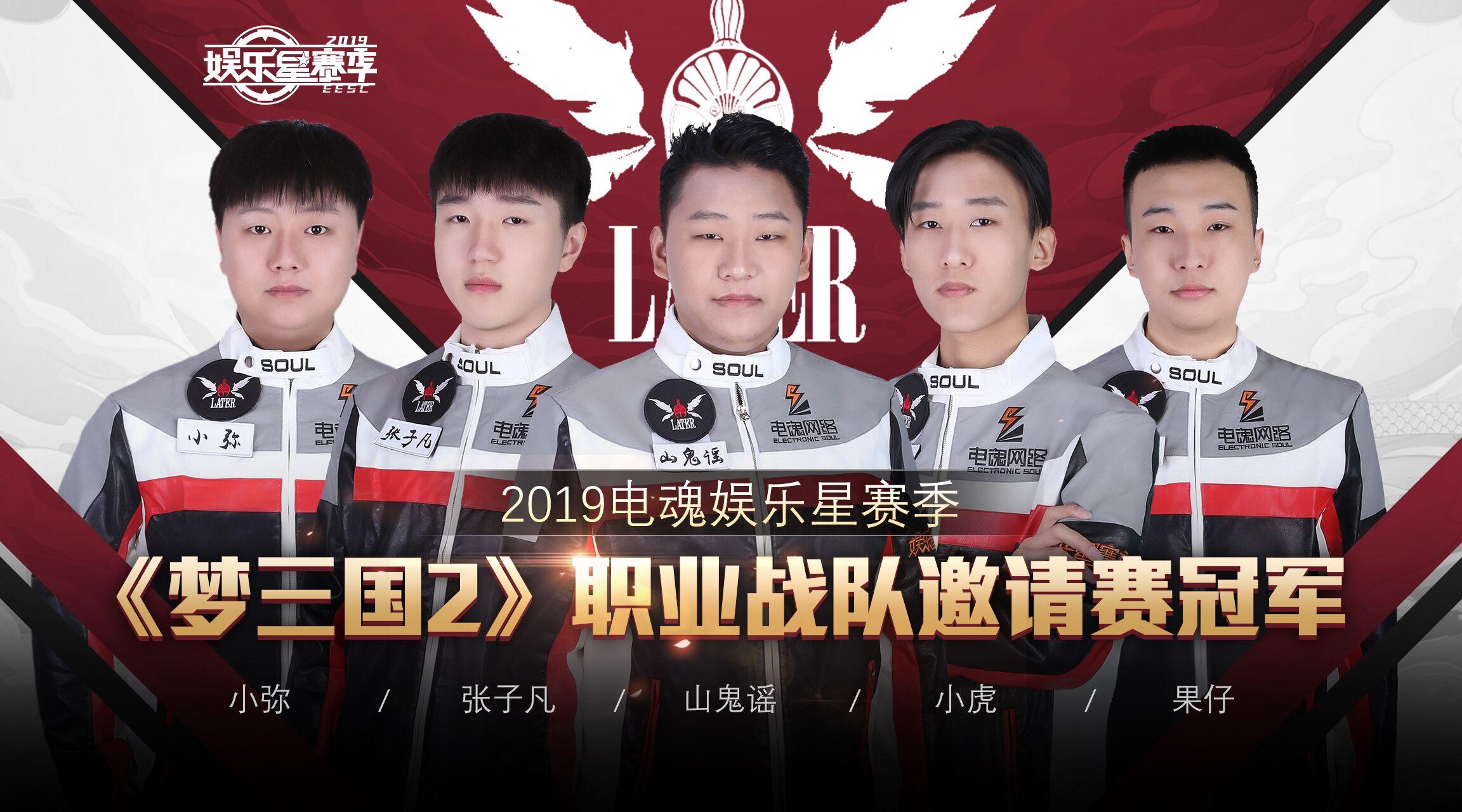 2019电魂娱乐星赛季EESC梦三国MPL全国总冠军采访