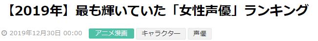 幕后狂拼演技!盤點2019最閃亮男·女聲優TOP10