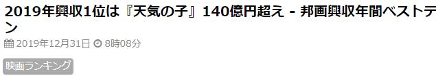 《天气之子》登顶!2019年日本电影票房TOP10出炉