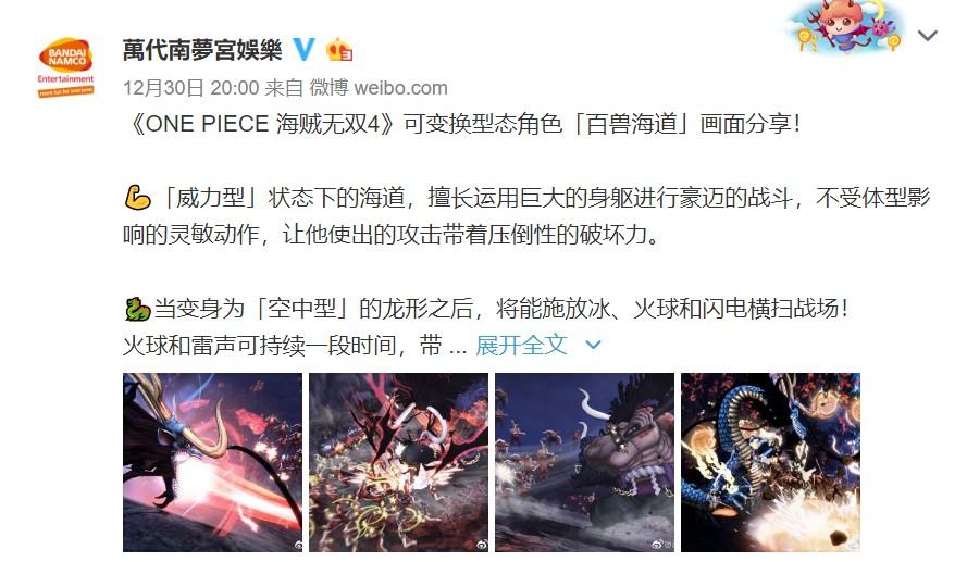 《海贼无双4》可变换形态角色介绍 双形态破坏力超强