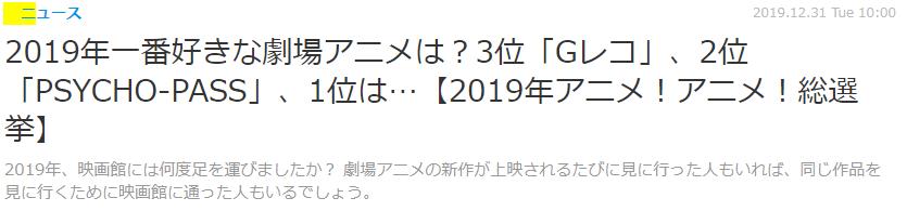 银河英雄登顶!日媒评选2019年最受喜爱动画电影TOP10