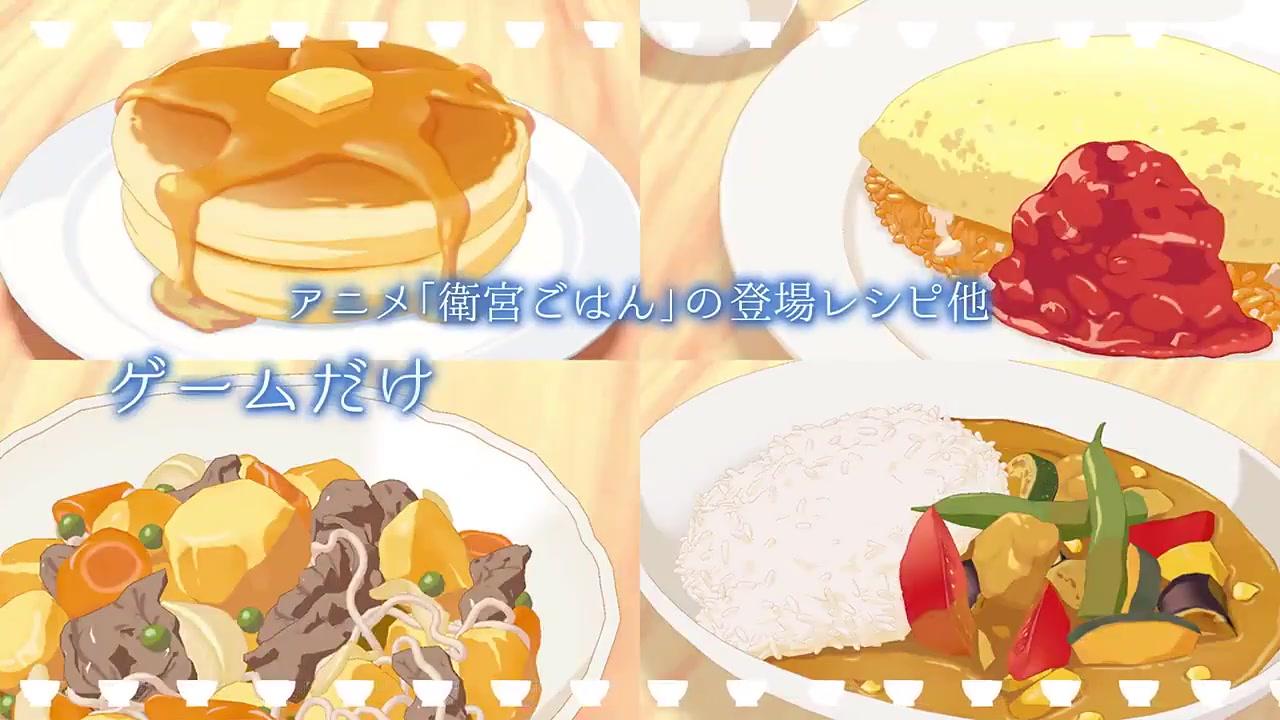知名月球美食动画《卫宫家今天的饭》将推NS游戏