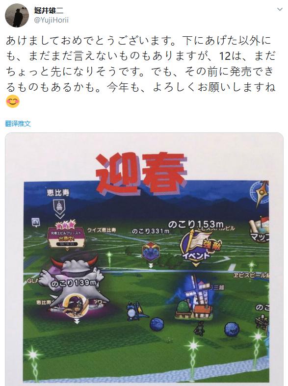 《DQ》系列制作人堀井雄二:《DQ12》仍需等待