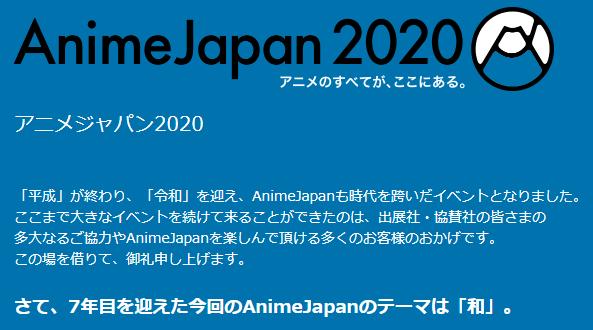 「AnimeJapan2020」动画大展3.21日揭幕 主艺图颁布