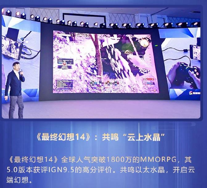 盛趣联合中国移动进军云游戏 称测试数据优于谷歌推荐