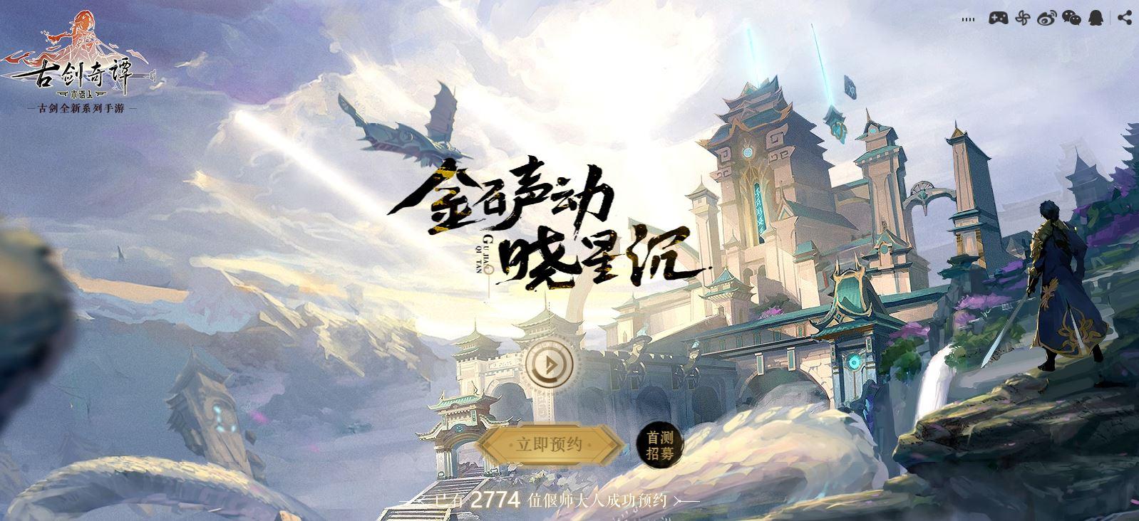 古剑奇谭新作确认为《古剑奇谭木语人》 千秋戏卡牌手游