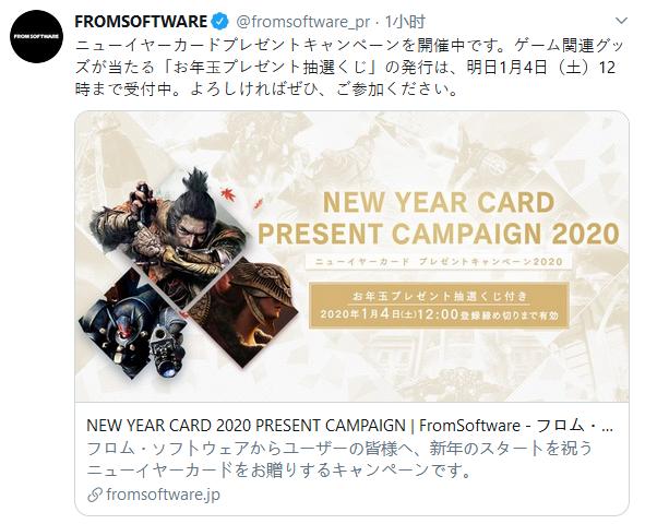 FromSoftware开启新年贺礼活动 赠送《只狼》等游戏壁纸