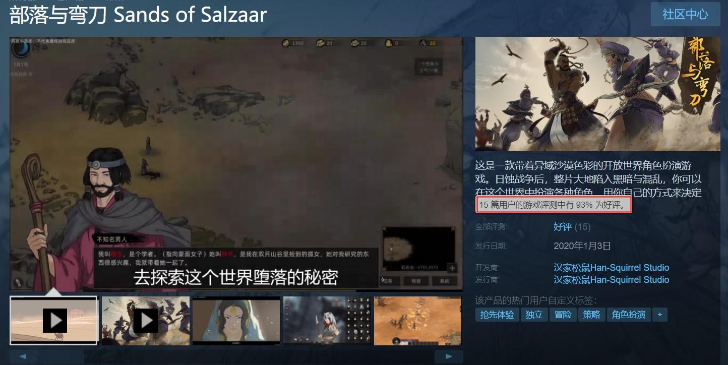 汉家松鼠新作《部落与弯刀》登顶Steam热销榜 现已93%好评