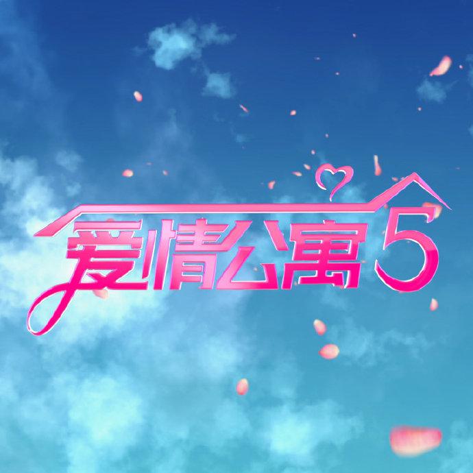 《爱情公寓5》播出时间疑似曝光 官方秒删定档公告