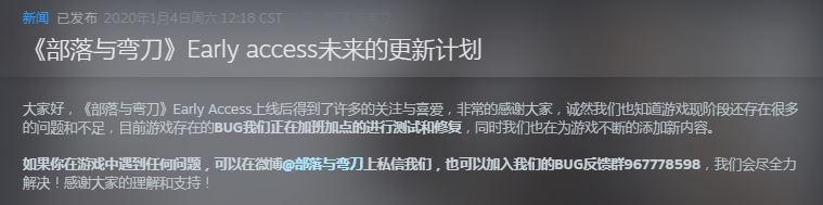 国产单机《部落与弯刀》Steam特别好评 官方公开后续更新计划