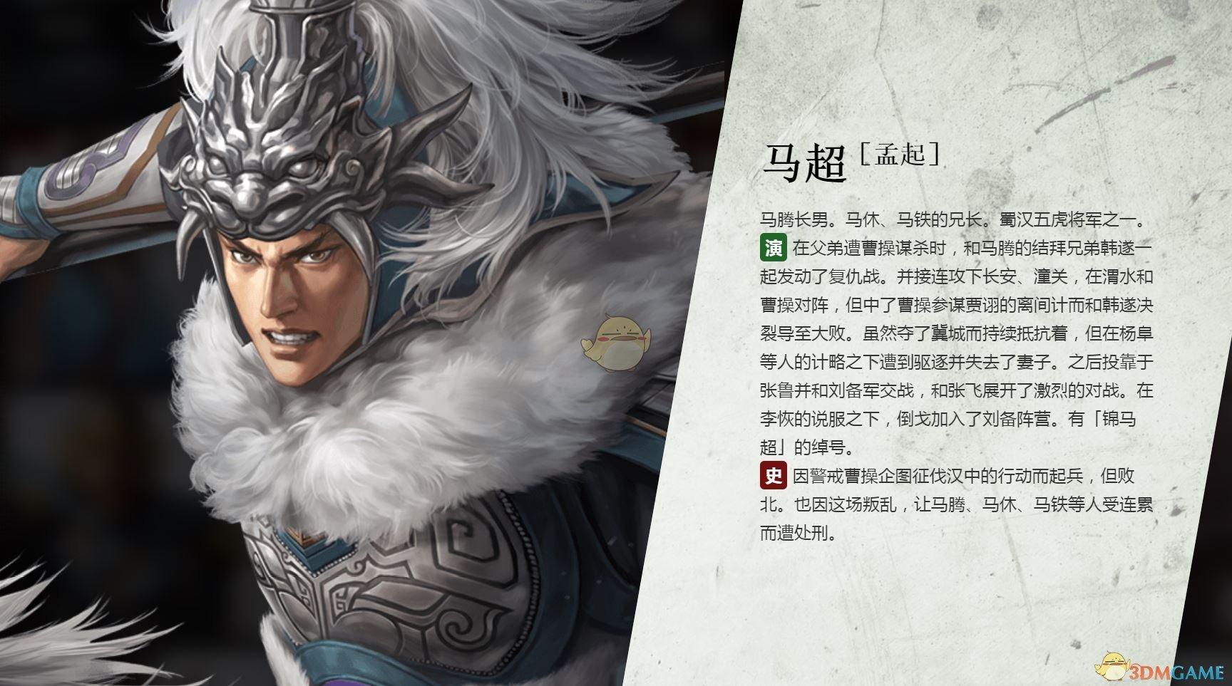 《三国志14》马超人物背景介绍