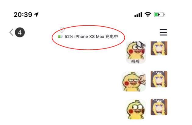 腾讯回应手机QQ可显示对方实时电量:不会泄漏隐私