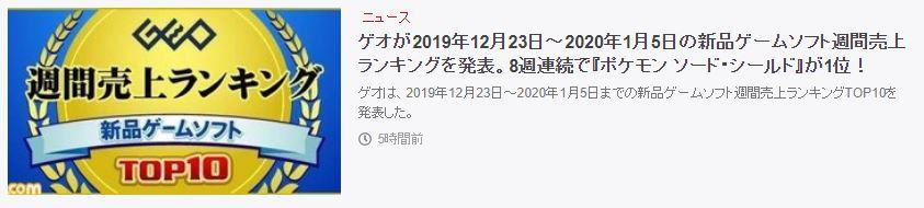 日本GEO实体游戏周销榜:《宝可梦:剑/盾》达成八连霸