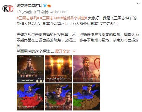 《三国志14》汉中之战剧本介绍 三国鼎立局势均衡