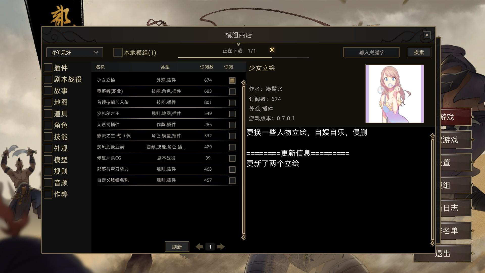 """《部落与弯刀》抢先评测:国产""""非武侠""""单机的曙光"""