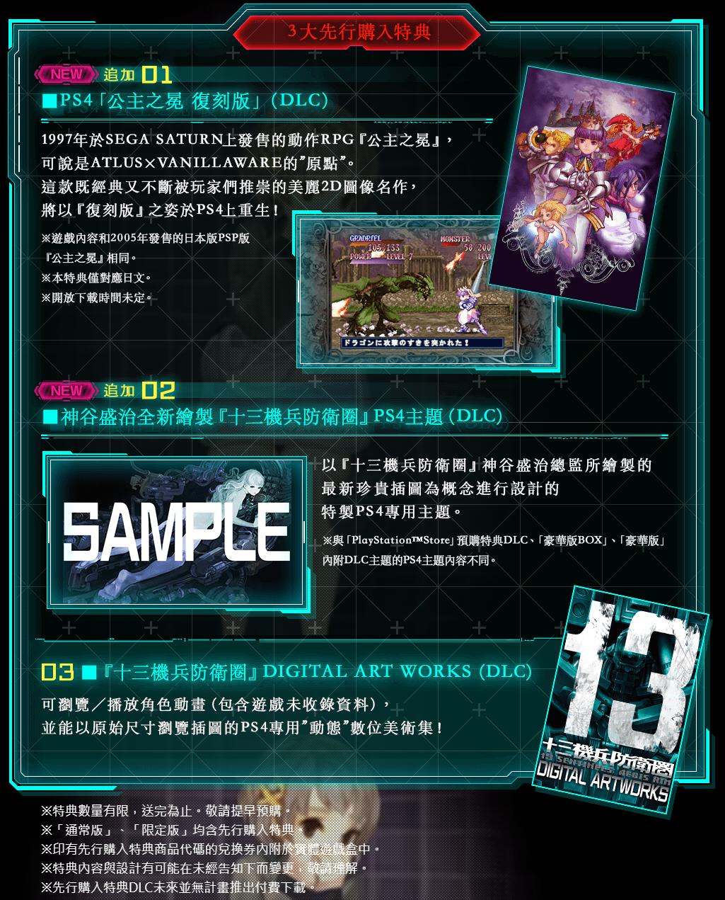 《十三机兵防卫圈》中文版3月19日发售 2D科幻冒险群像剧