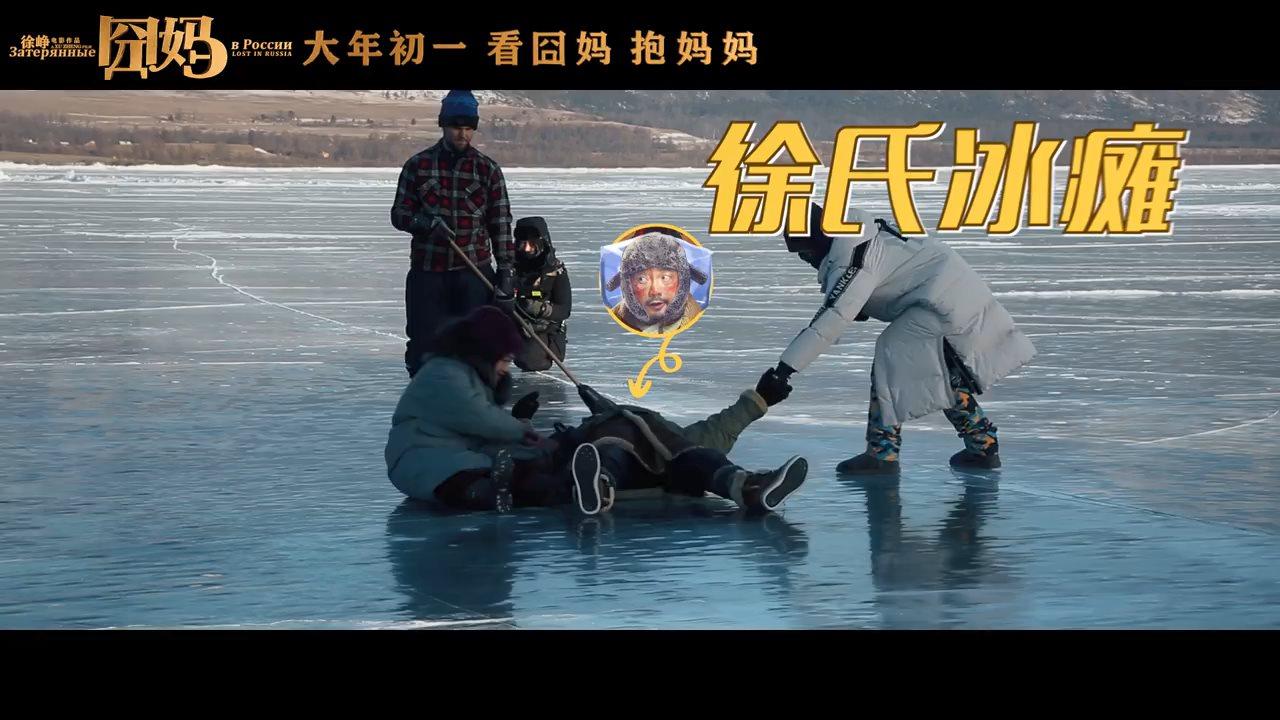 徐峥迷途俄罗斯 电影《囧妈》公开幕后制作特辑