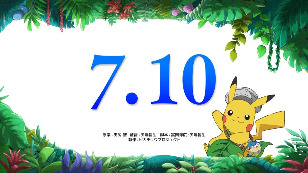 新剧场版《宝可梦:COCO》PV公开 7月10日正式上映