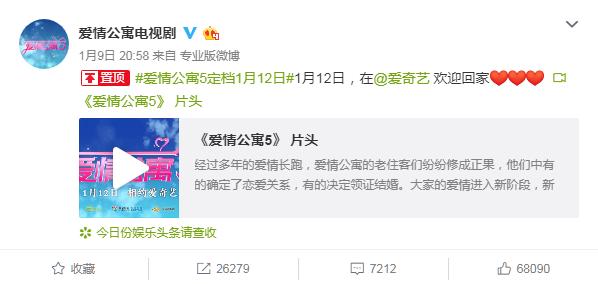 《爱情公寓5》定档1月12日播出 新片头视频放出