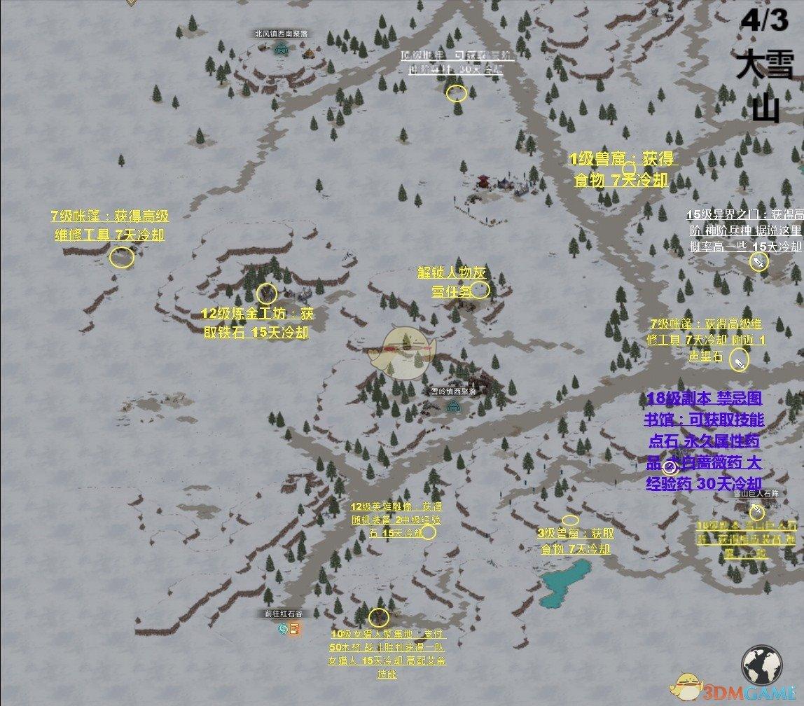 《部落与弯刀》雪地超详细资源任务地图分享