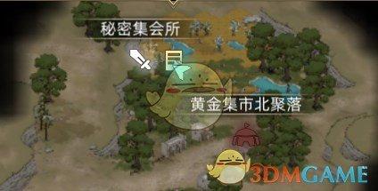 《部落与弯刀》秘密集会所支线任务攻略