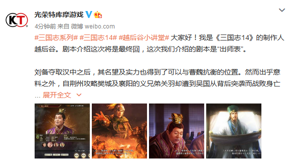 """《三国志14》剧本介绍最终回:流芳百世""""出师表"""""""