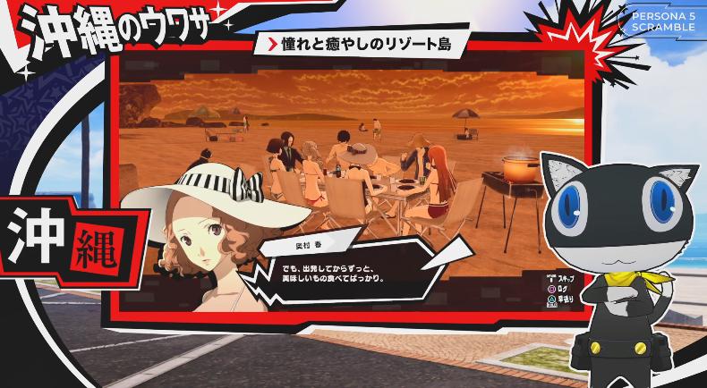 《女神异闻录5S》冲绳篇公开:主角化身料理达人!