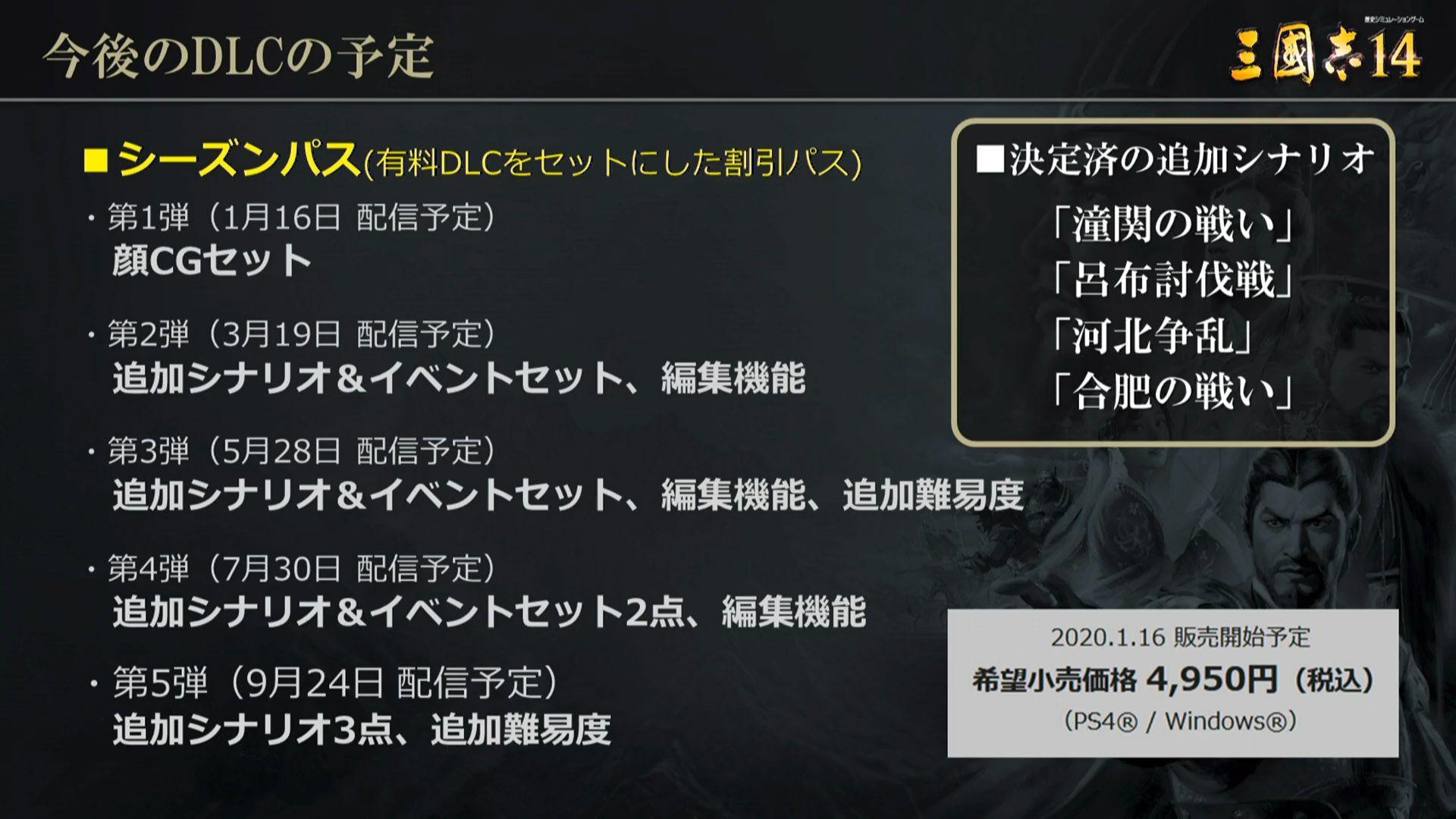 《三国志14》联动《莱莎》DLC 2月末免费推出