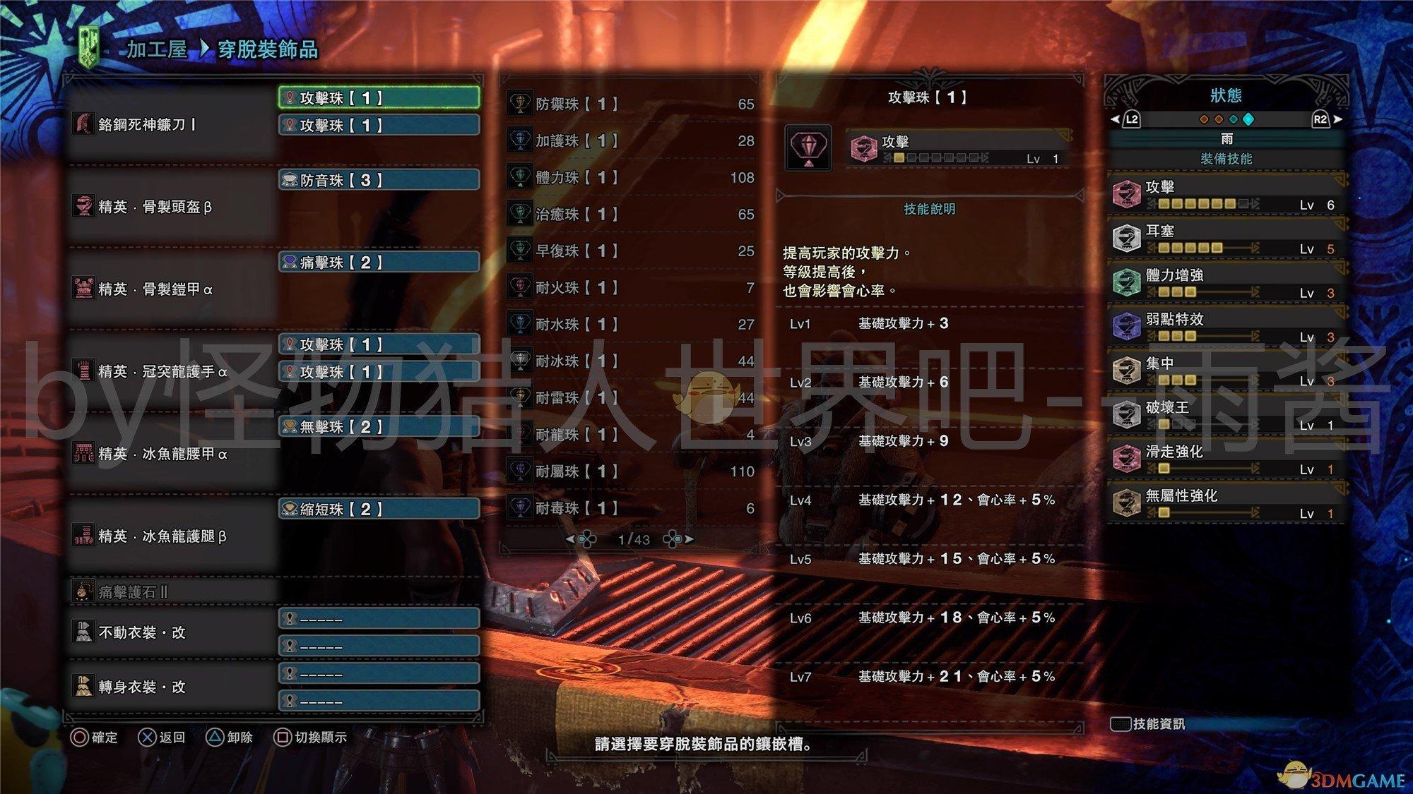 《怪物猎人:世界》冰原DLC开荒初期大剑配装耳栓版分享