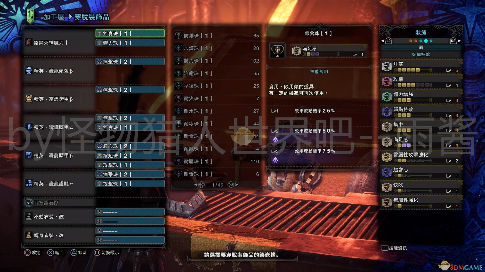 《怪物猎人:世界》冰原DLC大剑中期节食配装介绍