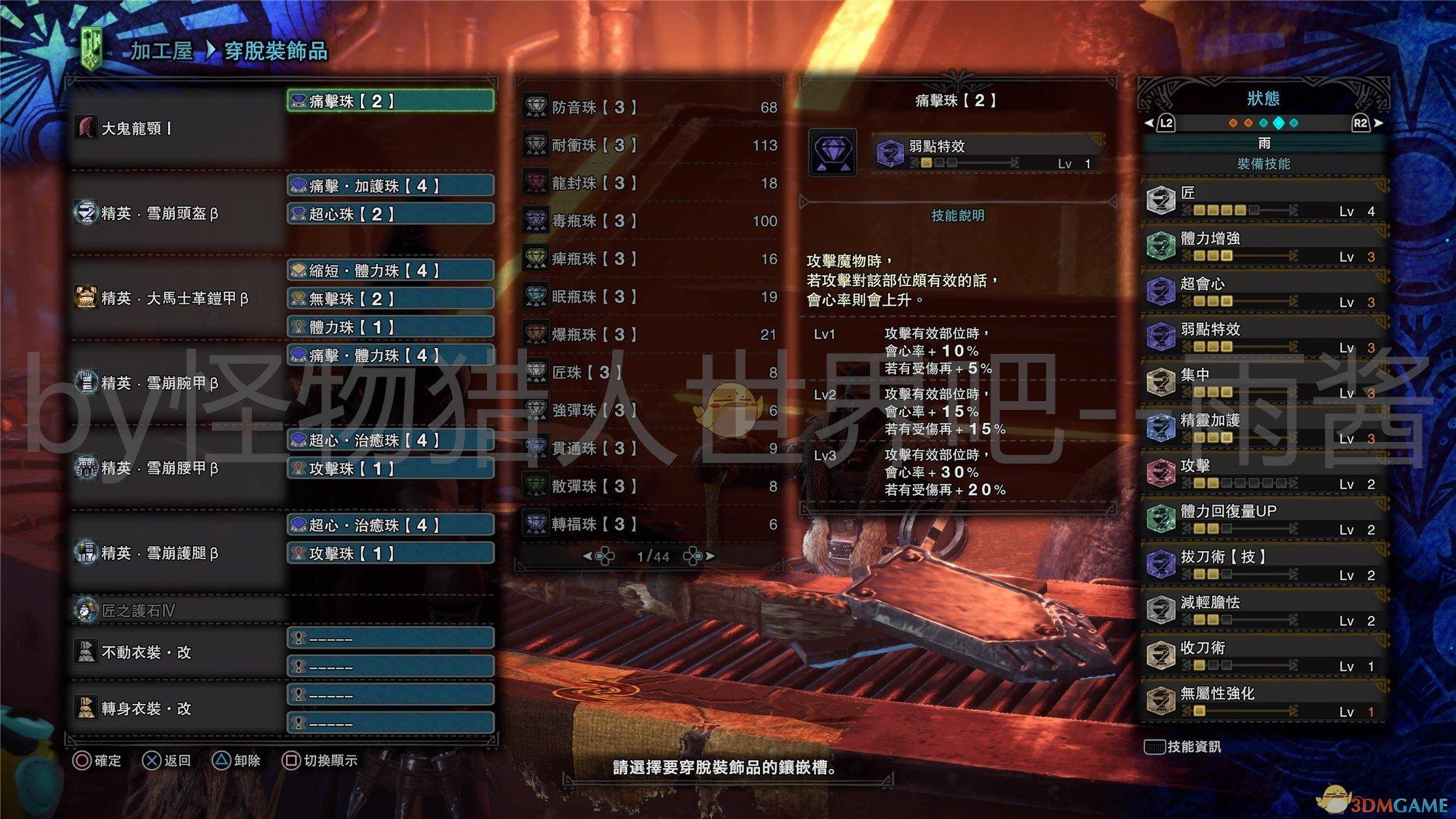 《怪物猎人:世界》冰原DLC大剑拔刀流配装分享