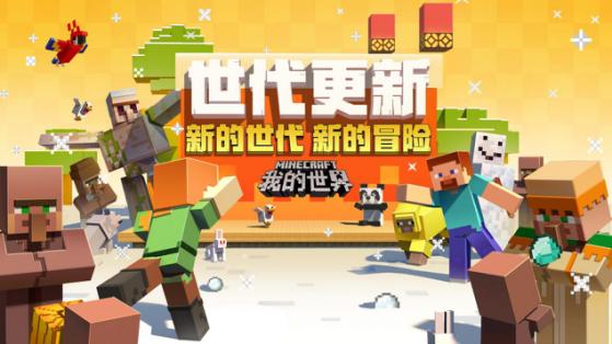《我的世界》中国版将迎史上最重磅更新 1月16日到来