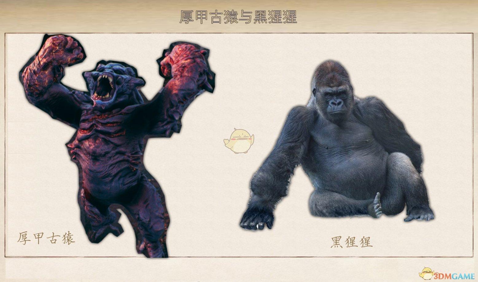 《天外世界》翡翠鸟星系厚甲古猿生物图鉴