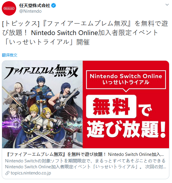 日服和港服任天堂会员限时福利:免费玩《火焰纹章无双》!