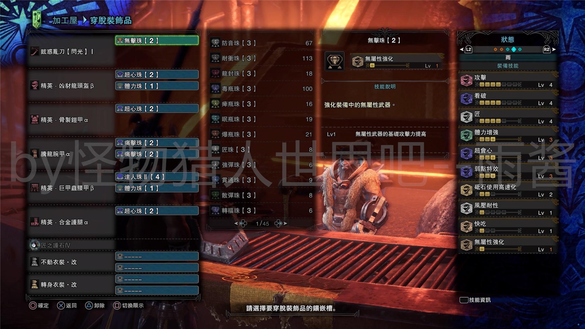 《怪物猎人:世界》冰原DLC太刀初期开荒配装推荐