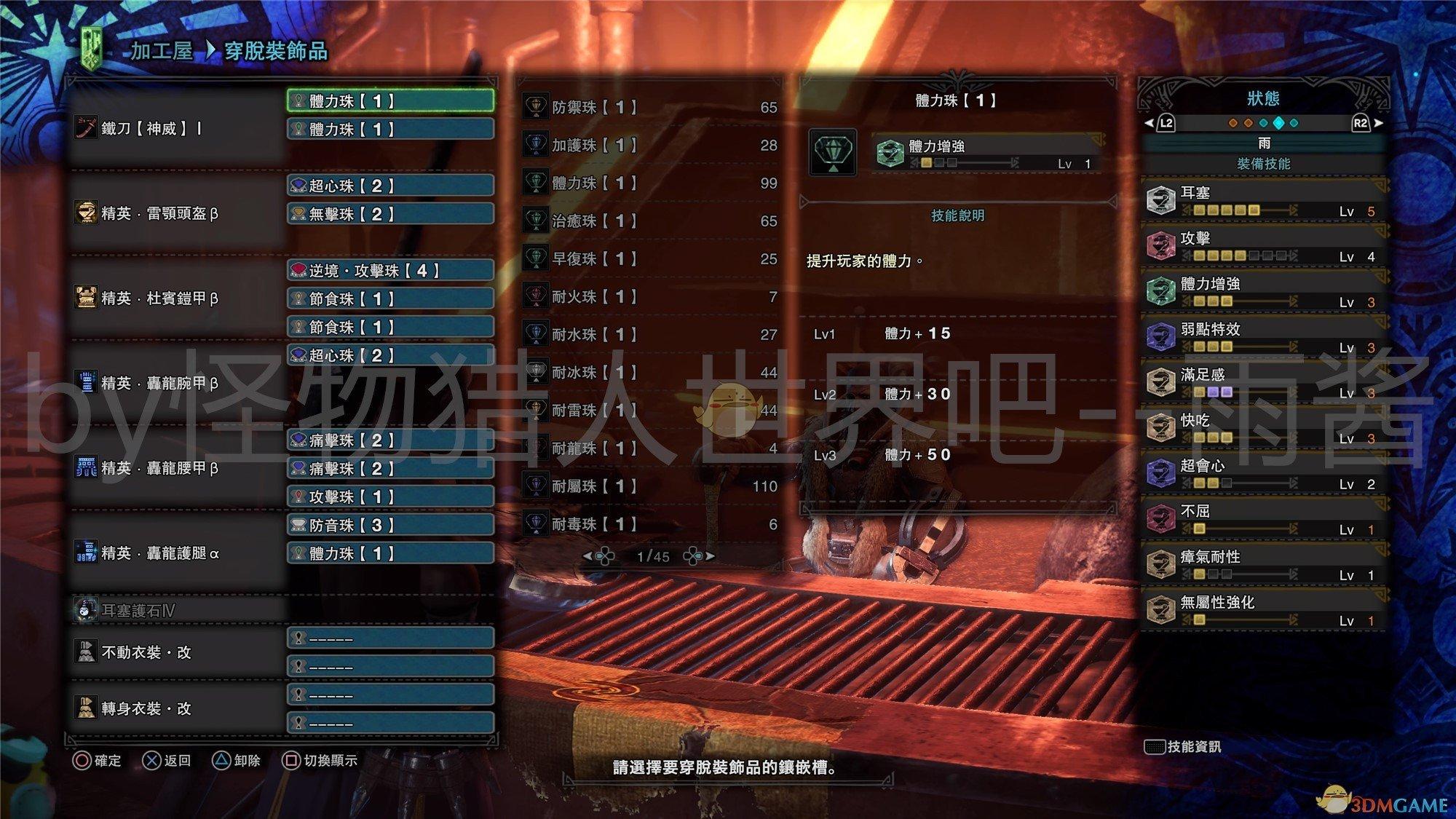 《怪物猎人:世界》冰原DLC太刀开荒过渡期配装推荐