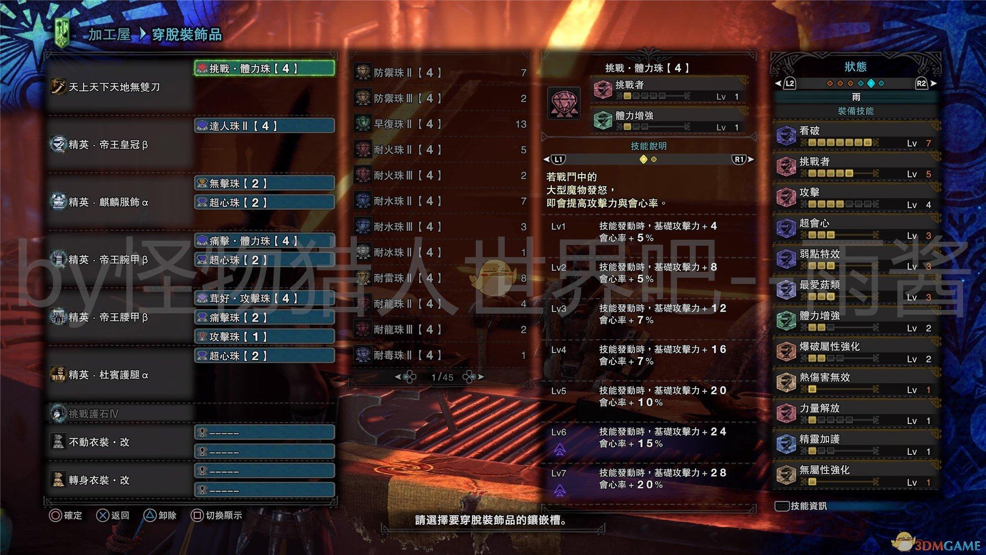 《怪物猎人:世界》冰原DLC太刀后期开荒配装推荐