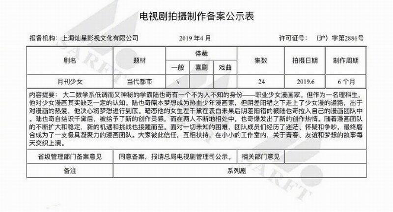 日漫改编国产电视剧《月刊少女》改名为《夏日烟火》