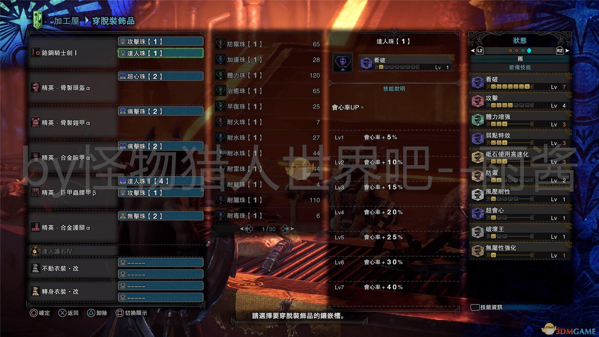 《怪物猎人:世界》冰原DLC片手剑初期开荒配装推荐