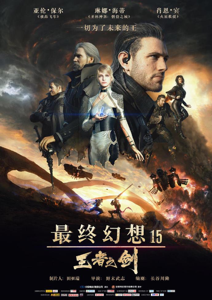 CCTV6将于1月19日放映CG电影《FF15王者之剑》
