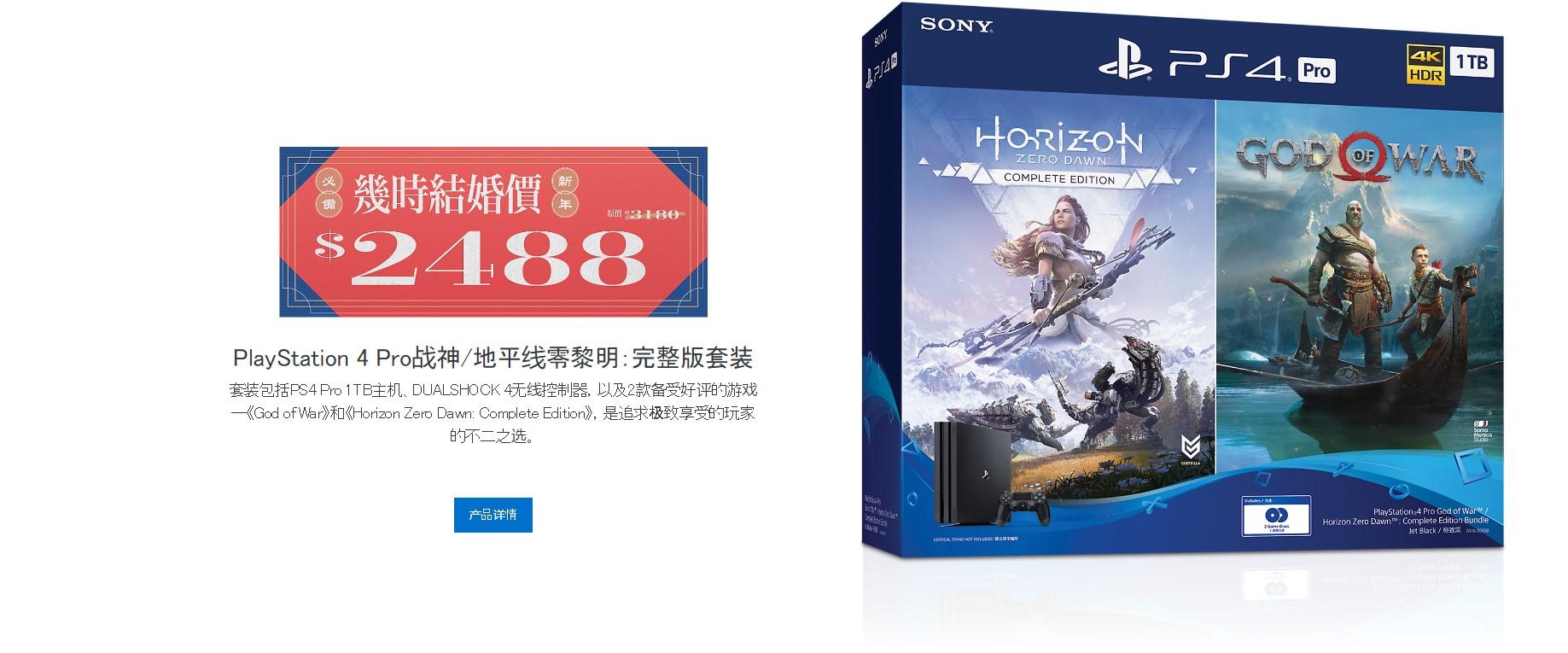 PS港服春节特惠:PS4+神海4+战神4+地平线仅1760元