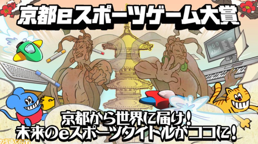 《京都电竞独游大赏》公布!臀职人仓持由香确定担当评委