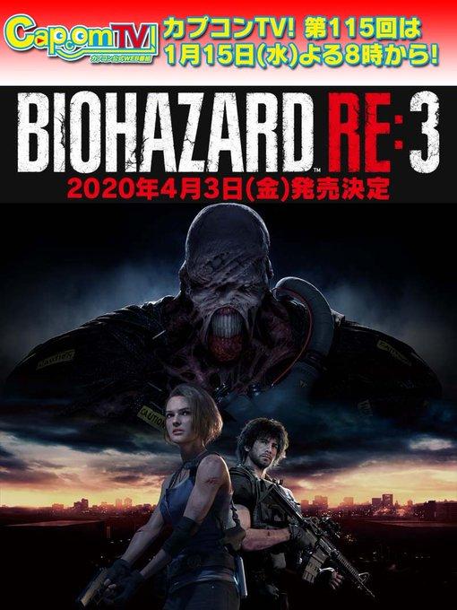 《生化危机 3:重制版》将于明晚7点公开最新情报