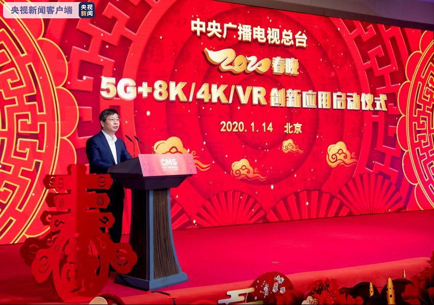 央视春晚5G+8K/4K/VR创新应用启动 8K版春晚来了