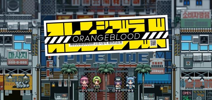 优质独立游戏《橙色的血液》今日steam发布