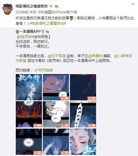 《哪吒》衍生漫画《敖丙传》预告公开:讲述前传故事