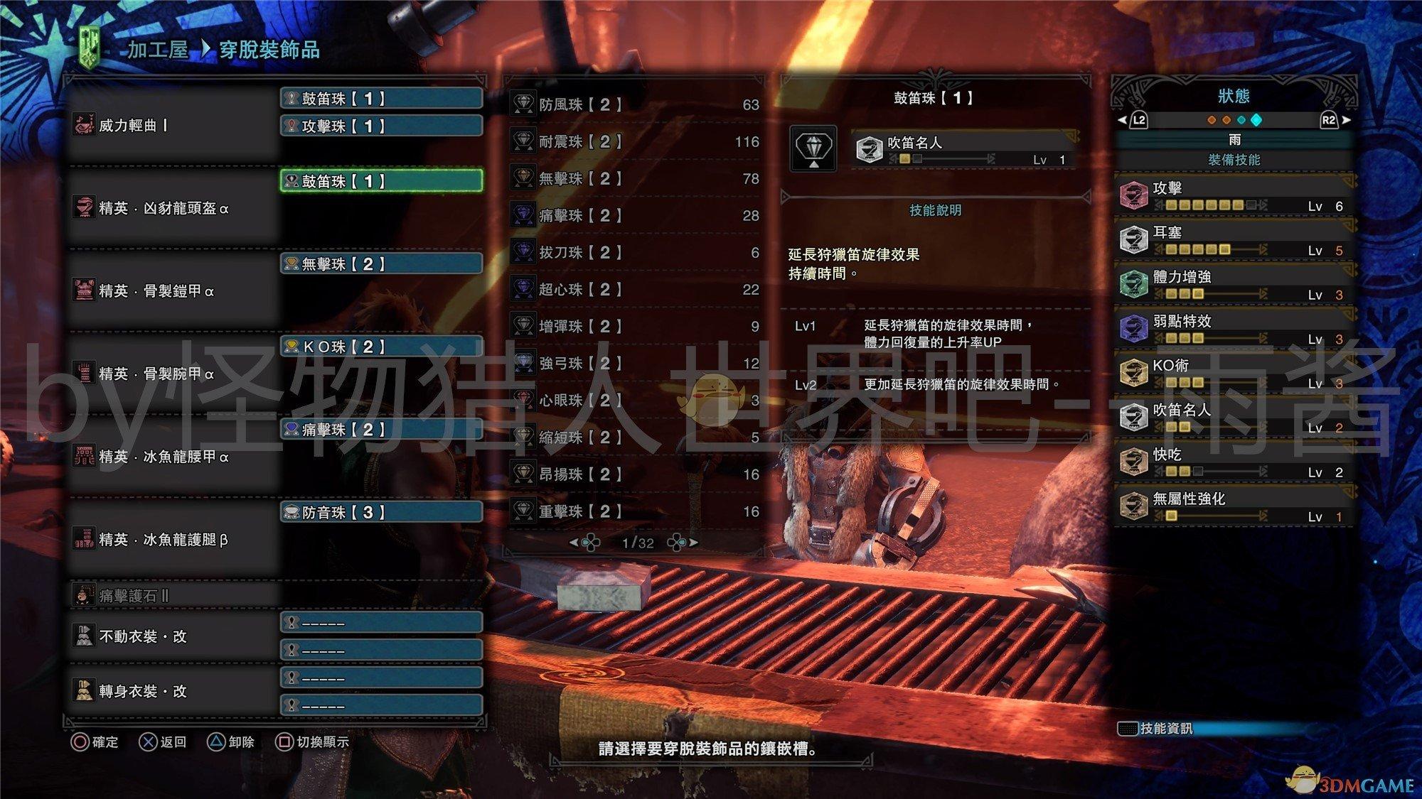 《怪物猎人:世界》冰原DLC狩猎笛开荒装备搭配推荐