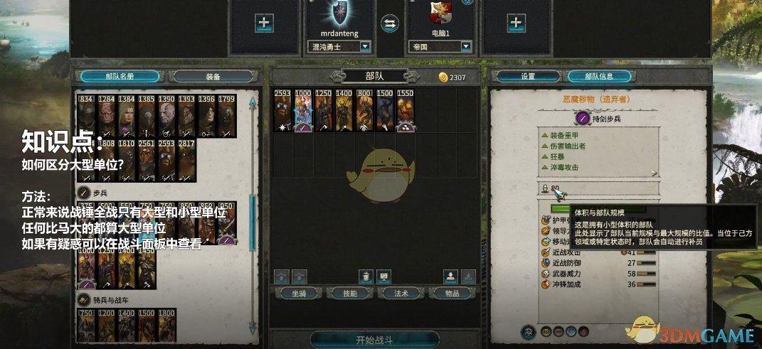 《全面战争:战锤》大型单位区分方法