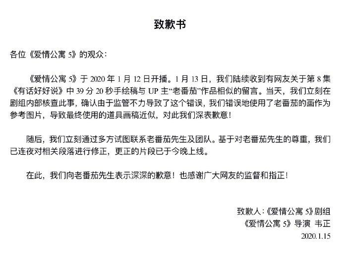 涉嫌抄袭老番茄画作 《爱情公寓5》官方发道歉声明