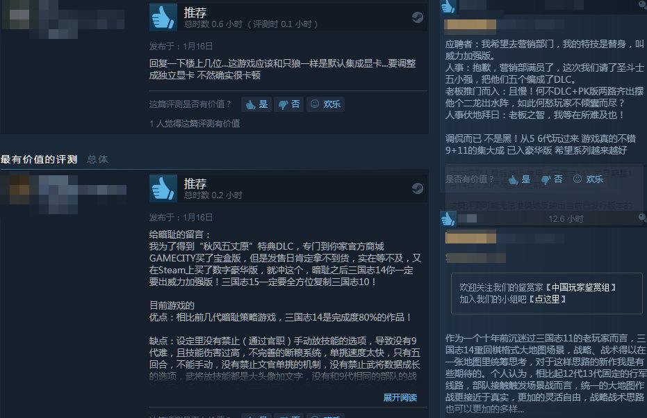 """《三国志14》正式发售 Steam评价为""""多半差评"""""""